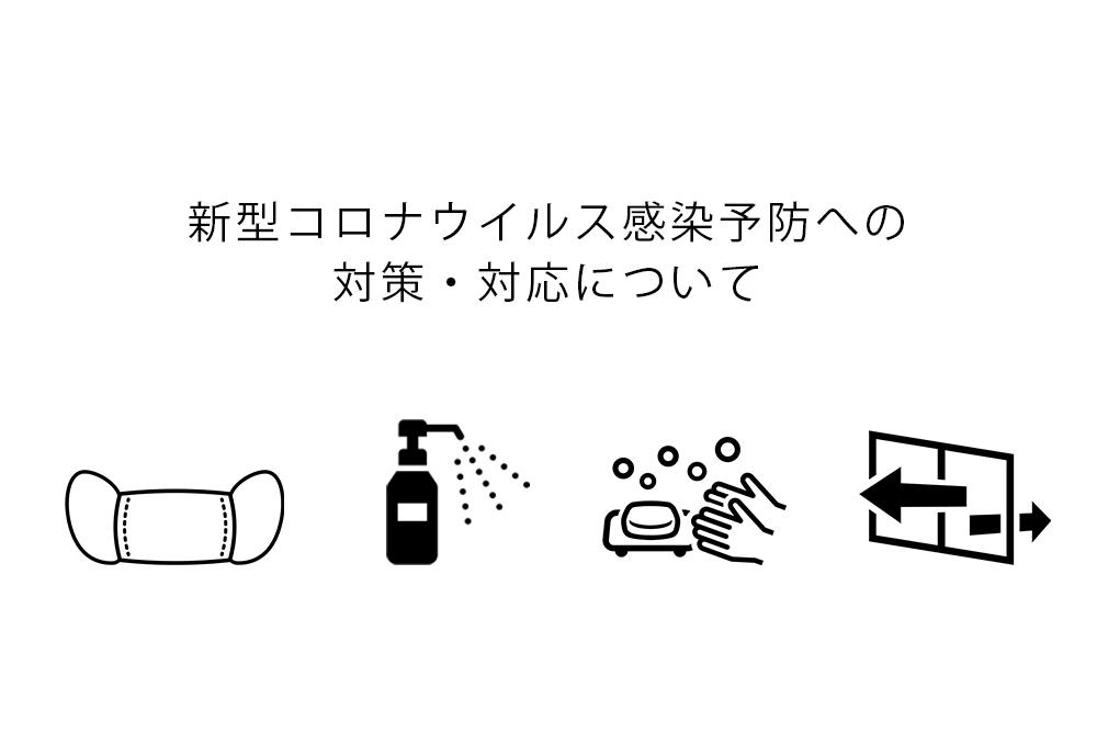 https://liberohome.jp/2020/04/10/コロナウィルス対策に関しまして/